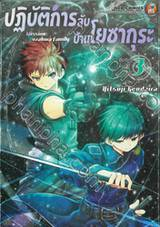 ปฏิบัติการลับบ้านโยซากุระ Mission Yozakura Family เล่ม 03 - ฮินางิคุง