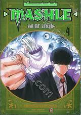 ศึกโลกเวทมนตร์คนพลังกล้าม - MASHLE -  เล่ม 04