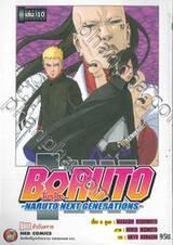 BORUTO -โบรุโตะ- -NARUTO NEXT GENERATIONS- เล่ม 10 ตัวอันตราย