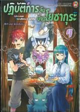 ปฏิบัติการลับบ้านโยซากุระ Mission Yozakura Family เล่ม 04 - นอกใจ