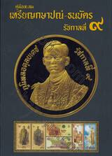 คู่มือสะสมเหรียญกษาปณ์ - ธนบัตร รัชกาลที่ ๙