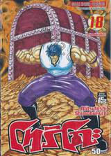 โทริโกะ เล่ม 18 - กูร์เมต์คาสิโน!!
