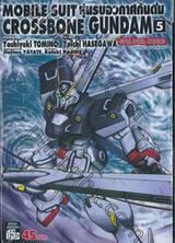 MOBILE SUIT หุ่นรบอวกาศกันดั้ม CROSSBONE GUNDAM เล่ม 05