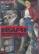 MOBILE SUIT VARIATION - R หุ่นรบอวกาศกันดั้ม MSV-R การกลับมาของจอห์นนี่ ไรเด็น เล่ม 01