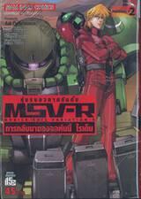 MOBILE SUIT VARIATION - R หุ่นรบอวกาศกันดั้ม MSV-R การกลับมาของจอห์นนี่ ไรเด็น เล่ม 02