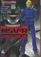 MOBILE SUIT VARIATION - R หุ่นรบอวกาศกันดั้ม MSV-R การกลับมาของจอห์นนี่ ไรเด็น เล่ม 04