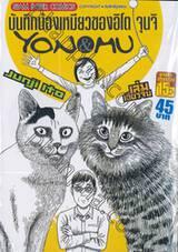 บันทึกน้องเหมียวของอิโต จุนจิ YON & MU (เล่มเดียวจบ)