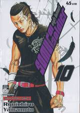 SAMURAI SOLDIER ซามูไรโซลเยอร์ เล่ม 10