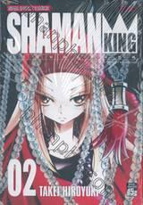 SHAMAN KING ราชันย์แห่งภูต เล่ม 02