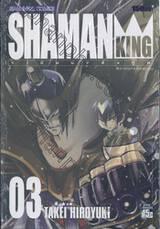 SHAMAN KING ราชันย์แห่งภูต เล่ม 03