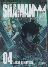 SHAMAN KING ราชันย์แห่งภูต เล่ม 04