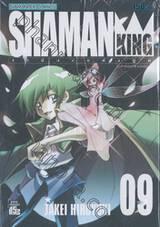 SHAMAN KING ราชันย์แห่งภูต เล่ม 09