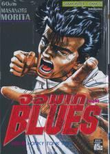 จอมเกบลูส์ BLUES เล่ม 06