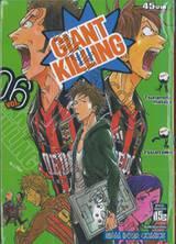 GIANT KILLING เล่ม 06