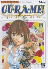 GU·RA·ME! ~ สูตรลับจับหัวใจ~ เล่ม 06