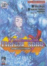 ชานะ นักรบเนตรอัคคี Eternal song ~ บทเพลงอันเป็นนิรันดร์ ~ เล่ม 03