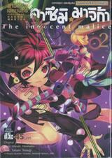 สาวน้อยเวทมนตร์ คาซึมิ มาจิก้า เล่ม 02