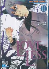 LOVELESS เล่ม 11