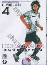 FOOTBALL NATION คนพันธุ์ลูกหนัง เล่ม 04