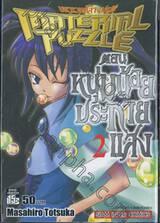 Material Puzzle มหาเวทย์ล้างปฐพี ตอนหนุ่มน้อยประกายแสง เล่ม 02