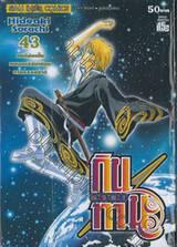 กินทามะ - Gintama เล่ม 43