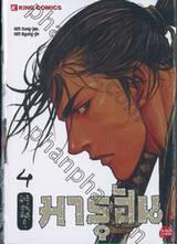 นักสู้สายพันธุ์ดุ มารุฮัน เล่ม 04