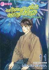 หน้ากากดอกไม้ นายเคนโตะ เล่ม 11 - เฉิดฉายยิ่งกว่ามวลบุปผา