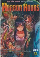 HORROR HOURS ชั่วโมงสยอง Vol.14