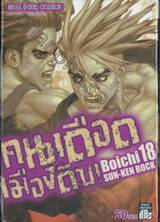 คนเดือดเมืองดิบ SUN-KEN ROCK เล่ม 18