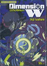 Dimension W มิติปริศนา เล่ม 02