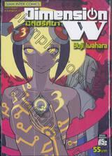 Dimension W มิติปริศนา เล่ม 03
