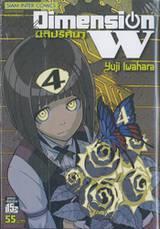 Dimension W มิติปริศนา เล่ม 04
