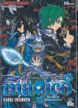 magico ศึกอภินิหารเจ้าสาวจอมเวทย์ เล่ม 06 Recollections made with you