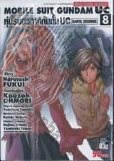 Mobile Suit Gundam UC ยูนิคอร์น : หุ่นรบอวกาศกันดั้ม UC Bande Dessinee เล่ม 08