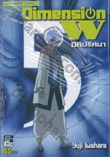 Dimension W มิติปริศนา เล่ม 05