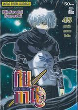 กินทามะ - Gintama เล่ม 45 - เปล่งความในใจ
