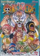 วัน พีซ - One Piece เล่ม 72