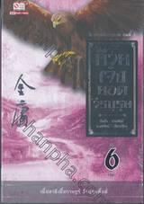 ไตรภาคมังกรหยก ชุดที่ 1 - ก๊วยเจ๋งยอดวีรบุรุษ เล่ม 06 (จบ)