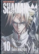 SHAMAN KING ราชันย์แห่งภูต เล่ม 10