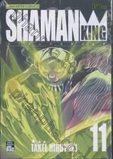 SHAMAN KING ราชันย์แห่งภูต เล่ม 11