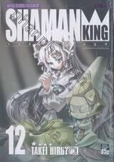 SHAMAN KING ราชันย์แห่งภูต เล่ม 12