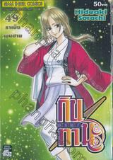 กินทามะ - Gintama เล่ม 49 - ราเม็งพูนชาม