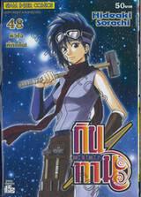 กินทามะ - Gintama เล่ม 48 - หัวใจที่ติดไฟ