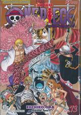 วัน พีซ - One Piece เล่ม 73