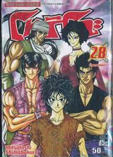 โทริโกะ เล่ม 28 - น้ำตาพยัคฆ์!!