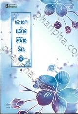 ชะตาแค้นลิขิตรัก เล่ม 04 (เล่มจบ)