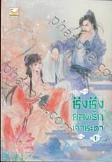 ชิงชิง ยอดรักเจ้าชะตา เล่ม 01