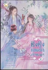 ชิงชิง ยอดรักเจ้าชะตา เล่ม 02