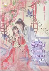 ชิงชิง ยอดรักเจ้าชะตา เล่ม 04 (จบ)