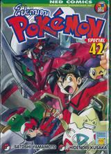 Pokemon โปเกมอน Special เล่ม 42